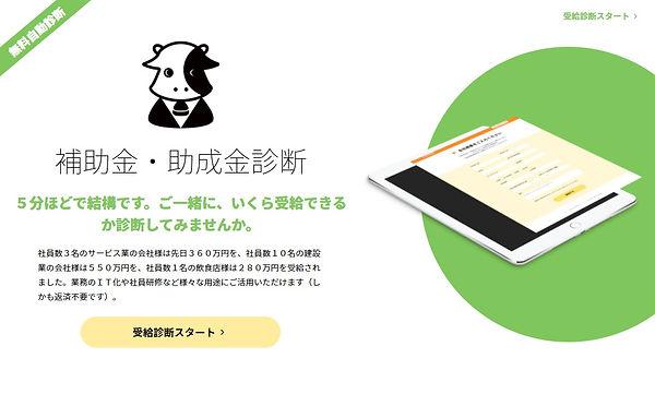 ウェブデザインカウ補助金・助成金診断バナー画像.jpg