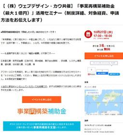 ★衝撃的!10月27日『事業再構築補助金』活用WEBセミナー開催♪