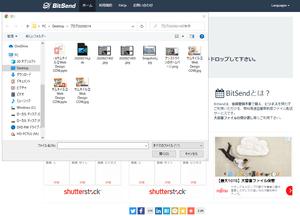 おすすめのファイル転送サービス「Bitsend」の使い方②画像
