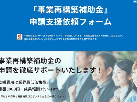 ★革命的9月16日『事業再構築補助金の活用』WEBセミナー開催