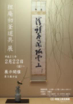 31年 初釜ポスターA1-.png