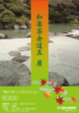 2018和楽茶会 ポスターA3.jpg