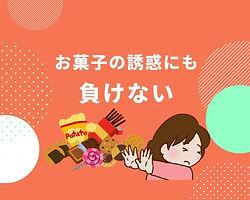 70お菓子の誘惑.jpg