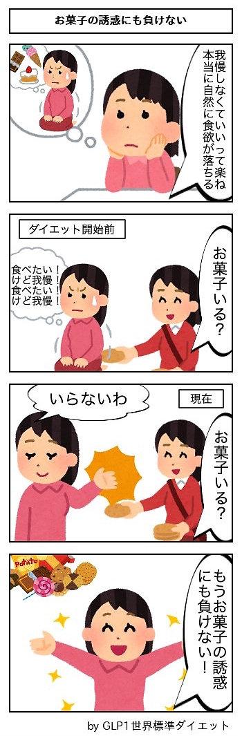 70お菓子の誘惑にも負けない.jpg