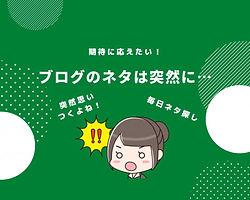 ブログのネタ.jpg