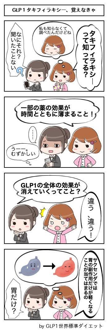 33GLP1タキフィラキシー、覚えなきゃ.jpg