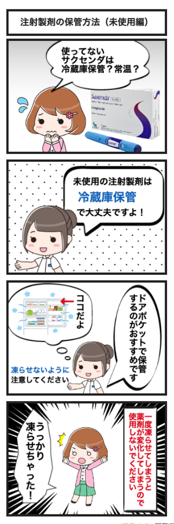 10.注射製剤の保管方法(未使用編).png
