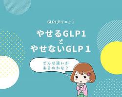 91痩せる痩せないGLP1.jpg