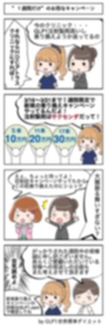 """55 """"1週間だけ""""のお得なキャンペーン.jpg"""