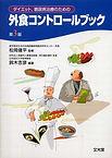 外食コントロールBook.jpg