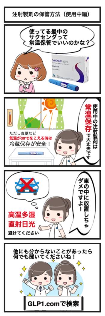 9.注射製剤の保管方法(使用中編).png