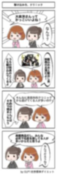 35駆け込み寺、クリニック.jpg