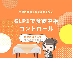 64GLP1食欲コントロール.jpg