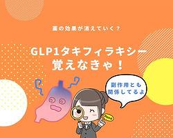 33タキフィラキシー覚え.jpg