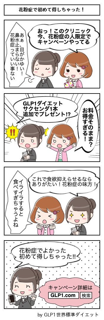 24花粉症で初めて得しちゃった!.jpg