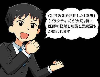【やった!いいね】 男性1「GLP1製…」 (1).png