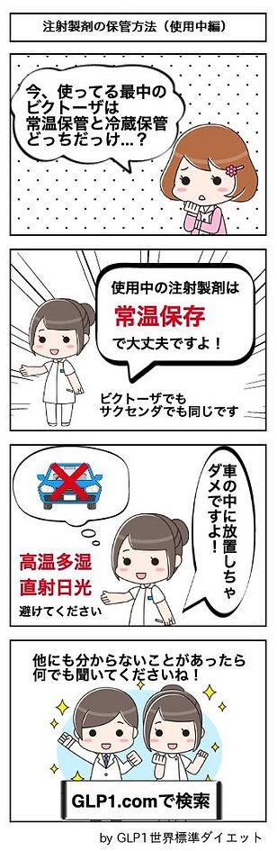 9注射製剤の保管方法(使用中編).jpeg