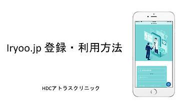 iryoo.jp登録・利用方法