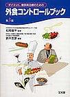 外食book(スマホ).jpg