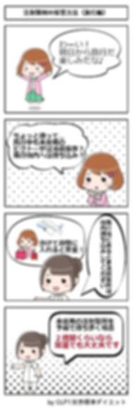 11駐車製剤の保管方法(旅行編).jpg