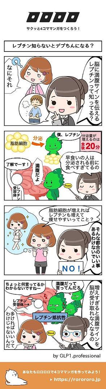98レプチン知らないとデブちんになる?.jpeg
