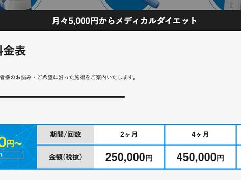 GLP1ダイエット:月5000円、60回払い, 2か月で25万円?