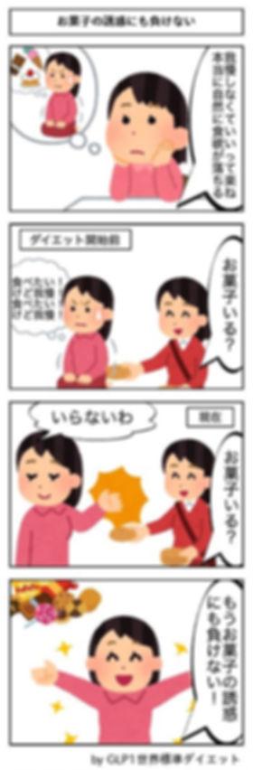 お菓子の誘惑にも負けない.jpg