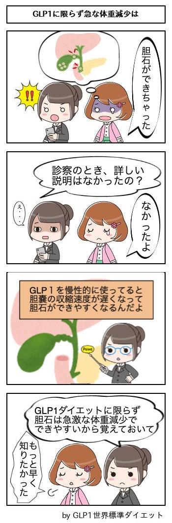 42 GLP1に限らず急な体重減少は.jpg