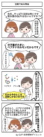 38注射である理由.jpg