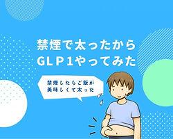 77禁煙太ったGLP1.jpg