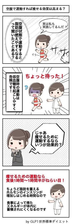 8空腹で運動すれば痩せる効果は高まる?.jpeg