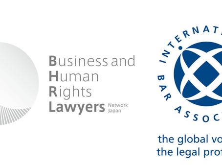 <IBA共催><法律関係者向け>ビジネスと人権に関する基礎講座