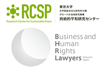 RSCPBHRLawyers.png