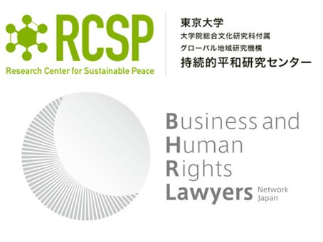 「産業界のSDGsおよびビジネスと人権に対する取り組みについて」<東京大学持続的平和研究センター・国連フォーラム共催>