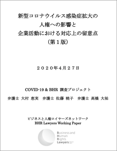 COVID19-BHR.png