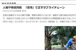 日経新聞法務インサイド.png