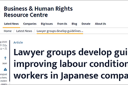 BHRRC Migrant Workers.png