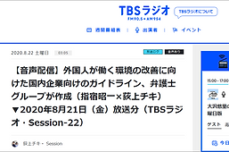 TBSラジオ外国人.png