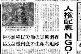 20190930人権配慮記事編集.jpg