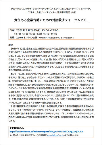 対話救済フォーラム2021-1.png