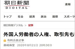 朝日新聞外国人労働者202008.png