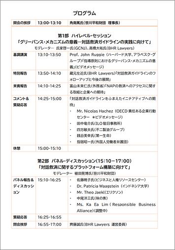 対話救済フォーラム2020-2.png