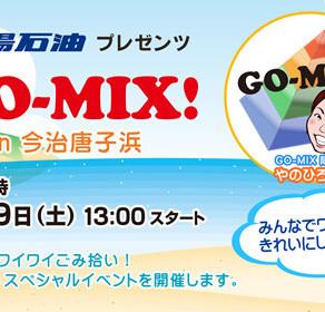 太陽石油プレゼンツ GO-MIX in 今治唐子浜