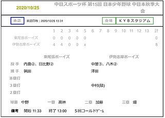 日本少年野球連盟-2.jpg