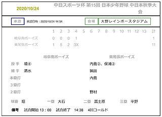 日本少年野球連盟-1.jpg