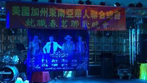 海南同乡会参加美国加州东南亚华人联合总会的联欢晚会