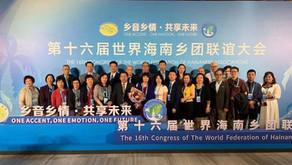 我会成员,2019 年在三亚参加第十六届世界海南乡团联谊大会活动纪念照