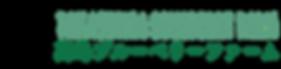 高島ブルーベリーファーム‗ヘッダー.png