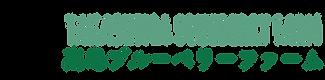 画像:高島ブルーベリーファームのろごがぞうロゴ画像