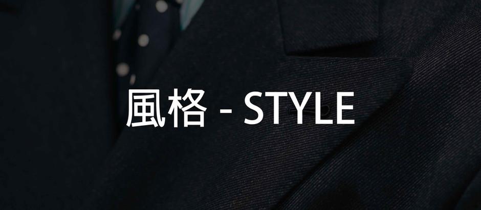 訂製西裝 - 風格(Style)